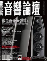 【點數商品】音響論壇第 283 期