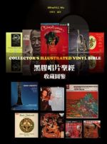 黑膠唱片聖經:收藏圖鑒