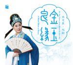 金玉良緣 ─ 錢惠麗 越劇 ( 德國版 )<br>A Match Made in Heaven : Qian Huili Performs Classic Zhejiang Yue Opera Arias