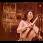 【線上試聽】古佳耶  ( 德國版 CD ) <br > 娜木拉·大提琴與北方游牧民族音樂