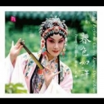 【線上試聽】春色如許 : 余彬.昆曲   ( 180 克 LP )  <br> Yu Bin Performs the Most Beautiful Arias from Kunqu Opera