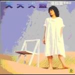 潘越雲 / 天天天藍 ( 180 克 LP )