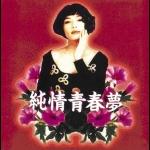 潘越雲 / 純情青春夢 ( 180 克 LP )