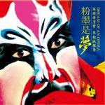 粉墨是夢(CD版)<br>DREAM OF AN OPERA<br>(線上試聽)
