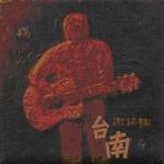 謝銘祐 / 台南 ( 180 克 LP )