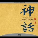 【線上試聽】神話—山海經・上古傳說  ( HQCD 版 ) <br>作曲:張朝<br>The Myths of China - Timeless tale