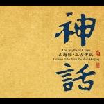 【線上試聽】神話—山海經・上古傳說  ( CD 版 ) <br>作曲:張朝<br>The Myths of China - Timeless tale