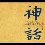 【線上試聽】神話—山海經・上古傳說 ( 德國版 CD ) <br>作曲:張朝 <br>The Myths of China - Timeless tale