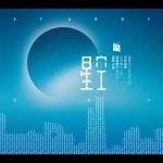 星空 Starry Sky  ( CD 版 )<br>編曲、鋼琴 Josh Nelson<br>大提琴 Artyom Manukyan,鼓手 Brad Dutz<br>演唱 Kathleen Grace / Sara Gazarek