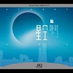 星空 Starry Sky  ( HQCD 版 )<br>編曲、鋼琴 Josh Nelson<br>大提琴 Artyom Manukyan,鼓手 Brad Dutz<br>演唱 Kathleen Grace / Sara Gazarek