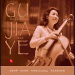 【線上試聽】古佳耶  ( 180  克  LP )<br>娜木拉·大提琴與北方游牧民族音樂