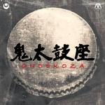 鬼太鼓座:富嶽百景(玻璃CD)