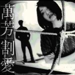萬芳 / 割愛 (LP)