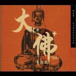 【線上試聽】林生祥《大佛普拉斯》<br>Lin Sheng Xiang [The Great Buddha +]