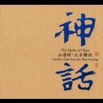 【線上試聽】神話—山海經・上古傳說 ( 180 克 LP )<br>作曲:張朝<br>The Myths of China - Timeless tale