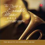重奏之美 ( CD )<br>The Beauty of Ensemble Music<br>( 線上試聽 )