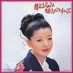 都春美:魅力無限 暢銷精選 (日本原裝進口CD)