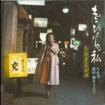 【線上試聽】Chiaki Naomi 千秋直美:獨自一人—船村徹作品集(日本原裝進口CD)