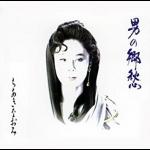 【線上試聽】千秋直美-男人的鄉愁 (日本原裝進口 CD)<br>ちあきなおみ-男の郷愁