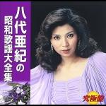 <究極盤> 八代亜紀の昭和歌謡大全集  (日本原裝進口 CD)