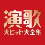 【線上試聽 】演歌金曲大全集 (日本原裝進口 CD)<br>決定盤 演歌大ヒット大全集