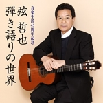 弦 哲也-歌唱世界  (日本原裝進口 CD)<br>弦 哲也 ~弾き語りの世界~<br>音楽生活45周年記念