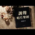 【特價商品】調聲唱片聖經 (平裝版)