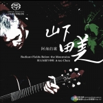 【特價商品】陳永淘 / 山下田美 (雙層SACD) <br>A-tao Chen / Radiant Fields Below the Mountains (Hybrid SACD)