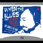 【線上試聽】藍調 & 中國  ( HQCD 版)<br>When the blues meet Chinese folk music<br>Yellow Jackets 樂團演奏 Russell Ferrante 鋼琴