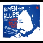【線上試聽】藍調 & 中國  (CD 版)<br>When the blues meet Chinese folk music<br>Yellow Jackets 樂團演奏 Russell Ferrante 鋼琴