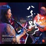 【線上試聽】八千里路:郭雅志的音樂世界,嗩吶、管子與管風琴的神奇對話 <br>郭雅志 嗩吶、管子