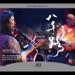 【線上試聽】八千里路:郭雅志的音樂世界,嗩吶、管子與管風琴的神奇對話 (HQCD) <br>郭雅志 嗩吶、管子