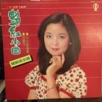【二手LP寄售】鄧麗君 / 艷紅小曲 (源 電影主題曲)