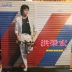 【二手LP寄售】洪榮宏 / 閩南語專輯 (3)