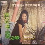 【二手 LP 寄售】陳芬蘭 / 懷念暢銷台語歌曲精選集