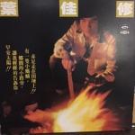 【二手 LP 寄售】葉佳修 / 鄉間的小路