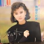 【二手 LP 寄售】黃乙玲 / 無穩定的愛 心肝亂糟糟