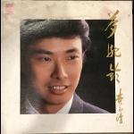【二手寄售】費玉清 / 夢駝鈴