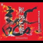 【線上試聽】龍源之聲 (CD)<br>蔡克信醫師嚴選 試音發燒天碟