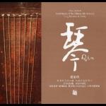 琴 / 古琴 趙家珍( 180 克 LP)( 線上試聽 )