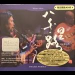 【線上試聽】八千里路:郭雅志的音樂世界,嗩吶、管子與管風琴的神奇對話 ( 德國版 CD ) <br>郭雅志 嗩吶、管子