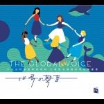 【線上試聽】世界的聲音  ( CD 版 )<br>The Global Voice
