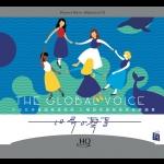 【線上試聽】世界的聲音  ( HQCD )<br>The Global Voice