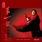 炎黃第一鼓   ( 180 克 45 轉 2LPs )<br>Master of Chinese Precussion