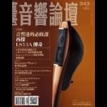 【點數商品】音響論壇 第 343 期
