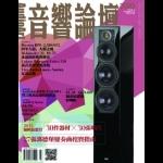 【點數商品】音響論壇 第 330 期