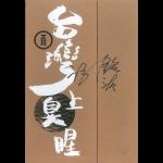 謝銘祐【南方漁村】紀念專輯 6CD 組 ( 簽名版 CD )