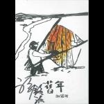 【線上試聽】謝銘祐:舊年 (簽名版 CD)