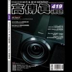【點數商品】高傳真視聽 第419期 ( 2016年 8月號 )