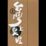 謝銘祐【南方漁村】紀念專輯 6CD 組